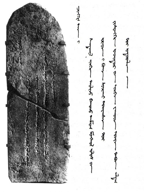 Dschingis Khan's Stele, Chingis Khan Stone writing, Чингис хааны чулууны бичиг